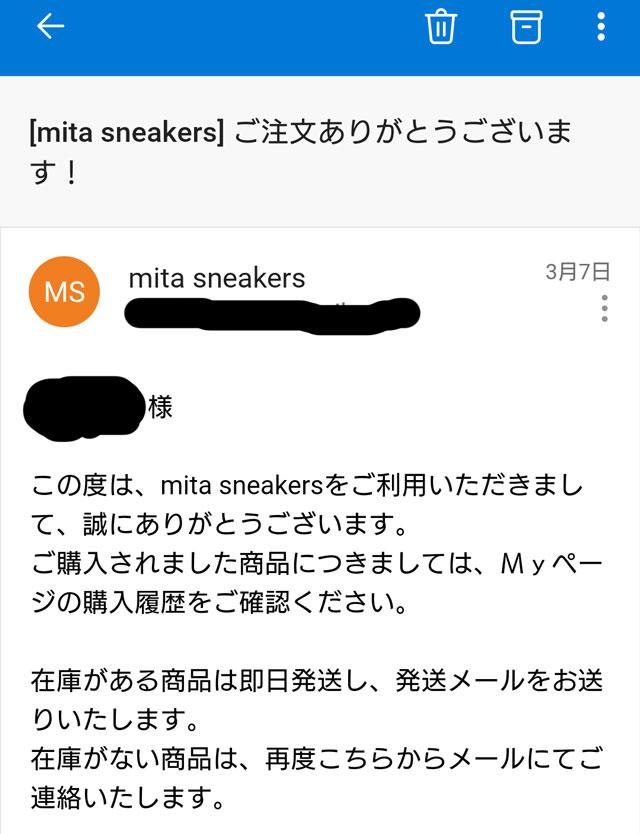ミタスニーカーズ購入履歴