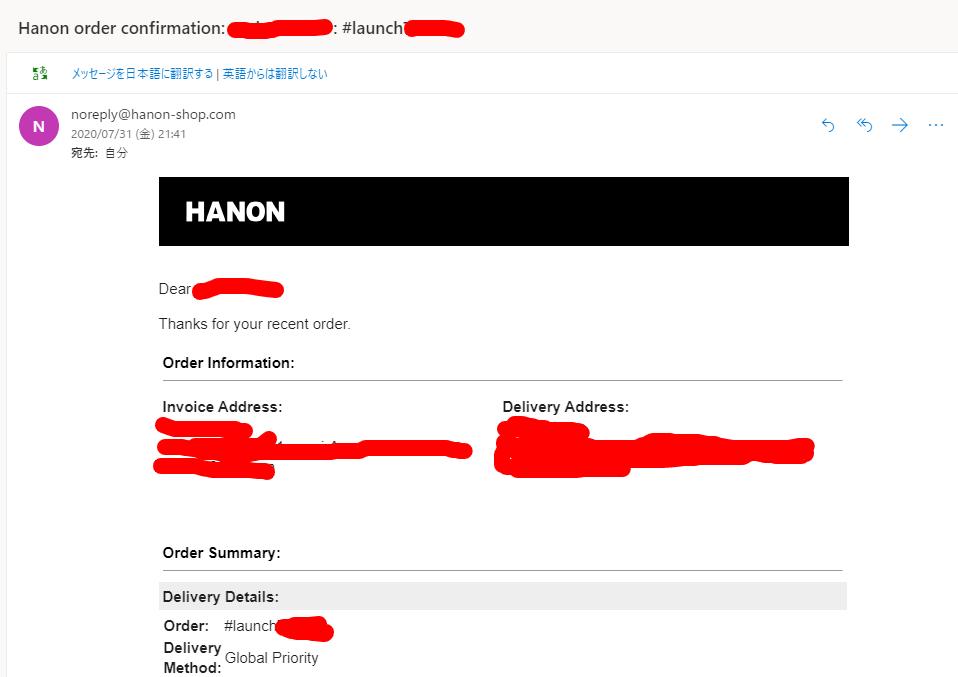 hanon結果メール